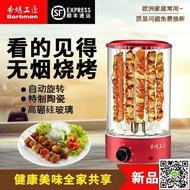 烤盤 家用商用室內無煙自動旋轉烤串機紅外線電燒烤爐可控溫烤肉機吊爐 MKS 印象部落