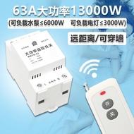 %好貨秒殺%大功率水泵遠程遙控開關220v智能無線遙控器家用燈電源電燈燈具