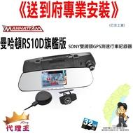 《免費到府專業安裝+贈胎壓偵測器》 曼哈頓RS10D旗艦版SONY雙鏡頭GPS測速行車記錄器-贈送32G記憶卡/到府安裝