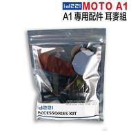 id221 MOTO A1 耳麥組 配件套組 安全帽配件組 喇叭麥克風 充電線 貼片包 無線耳機 藍芽耳機 不含主機