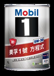 Mobil 1  5W30 合成機油(公司貨) #5560
