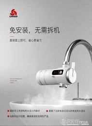 電熱水龍頭 免安裝即熱式自來水加熱快速熱廚房寶熱水器家用  LX 夏洛特