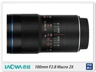 【折價券現折+點數10倍↑送】現貨! 送Laowa 67mm 保護鏡~ LAOWA 老蛙 100MM F2.8 2X MACRO 微距鏡(公司貨) Sony