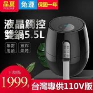 品夏空氣炸鍋 LQ-3501B  氣炸鍋 5.2L容量  空氣炸鍋 電炸鍋 無油煙氣炸鍋 尾牙禮物