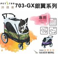 《沛德奧Petstro》寵物推車703GX 銀翼系列-2款 / 狗推車/寵物外出推車