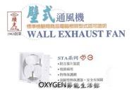 【順光】STA-14 吸排風扇 14吋 特殊保護網附百葉 220v 吸排兩用 台灣製造 抽風機 通風扇 排風機 抽風扇