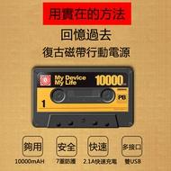 remax 磁帶行動電源 10000mah  行動充 復古風 雙USB輸出 LED照明