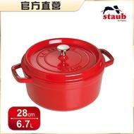 【法國Staub】圓型鑄鐵燉煮鍋-28cm 櫻桃紅