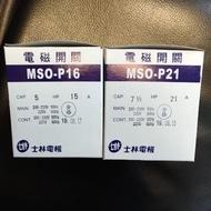 士林電機 電磁開關 MSO-P16 MSO-P21 220V