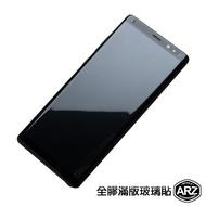 [附貼膜神器] 全膠滿版玻璃貼 Note8 S8 Plus S8+曲面滿膠貼合螢幕觸控靈敏 鋼化玻璃螢幕保護貼 ARZ