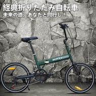 HITO Brand 20 Inch Folding Bicycle Shock Absorbers Variable Men and Women Highway Off-road Bicycle Students Mountain Bike