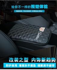 美琪 舒適 時尚 汽車通用不變形中央扶手墊扶手箱套增高墊