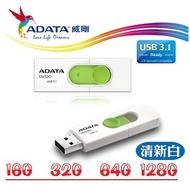 全新含稅發票ADATA 威剛 隨身碟 16GB 32GB 64GB ADATA UV320 USB 3.0 USB3.1