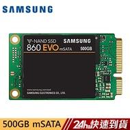 SAMSUNG 三星 860 EVO mSATA SSD 固態硬碟 (500GB) 台灣公司貨 蝦皮24h