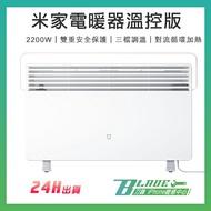 米家電暖器溫控版 現貨免運 僅適用220V 不可用110V 如因電壓問題退貨 需自行吸收運費及整新費【刀鋒】