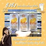 🔥🔥ยกลัง ซัง ซัง นมถั่วเหลือง 300 มล. UHT soy milk