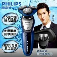 飛利浦PHILIPS君爵系列乾濕兩用三刀頭電鬍刀S5600