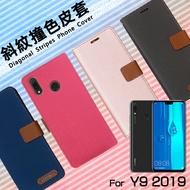 HUAWEI 華為 Y9 2019 JKM-LX2 精彩款 斜紋撞色皮套 可立式 側掀 側翻 皮套 插卡 保護套 手機套