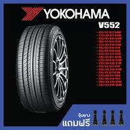 YOKOHAMA V552 215/55R17•225/50R17•235/45R18•195/55R15•225/45R18•195/65R15•215/60R16  ยางใหม่ 2018-2020