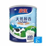 安佳100%純淨天然全脂奶粉2.2KGx2【愛買】