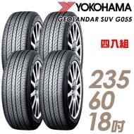 【YOKOHAMA 橫濱】Geolandar SUV G055 舒適環保輪胎_四入組_235/60/18(車麗屋)
