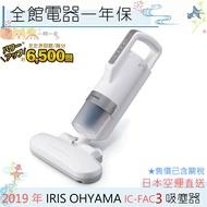 【日本代購】日本 IRIS OHYAMA IC-FAC3 除螨吸塵器 FAC2 2019新款 過敏 塵螨 塵蟎機 【一期一會】