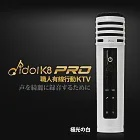 idol K8 PRO 最強美聲麥克風(職人級手機行動直播KTV麥克風)-極光の白