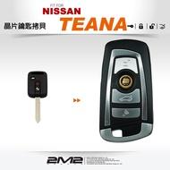 【2M2 晶片鑰匙】NISSAN TEANA 日產汽車 晶片鑰匙 遙控器鑰匙整合 升折疊鑰匙 新增鑰匙 備份鑰匙
