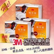 3M原廠〞(量販3入) 暖冬被 NZ370 單人【新2代發熱纖維被】保暖升級 可水洗 棉被 冬被 暖被 被子 防蹣 透氣