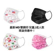 最新MD款雙鋼印 台灣國家隊 限量國旗版/兔兔/聖誕版兒童/成人時尚黑 一般平面醫用口罩 一盒(50入)裝 現貨供應中