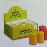 【明祥】八國酥油粒-中 / A202 / 黃.紅二色 / 可燃6~7小時 / 一盒12粒