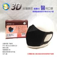 [開發票 台灣製 立體口罩 ] 台灣康匠 拋棄式 立體 醫用口罩 3層 黑色