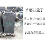 心栽花坊-水磨石盆器/水磨石花盆/水磨石花器/資材/周邊/售價3600特價3000
