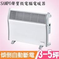 聲寶  浴室/臥房兩用微電腦電暖器 HX-FH10R