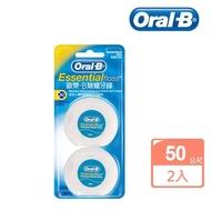 【Oral-B 歐樂B】無蠟牙線(50公尺2入)