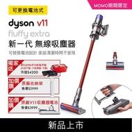 【送日本 BRUNO電烤盤】dyson 戴森 V11 SV15 Fluffy Extra 無線吸塵器