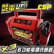 【哇電WOWPOWER】X3多功能啟動電源 引擎手提緊急啟動設備(可輕易啟動4500cc汽油引擎)