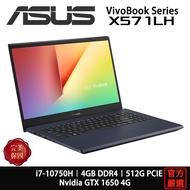 ASUS 華碩 Vivobook X571 X571LH-0221K10750H I7/4G/15吋/黑 筆電