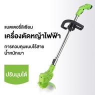 เครื่องตัดหญ้า เครื่องตัดหญ้าไฟฟ้า เครื่องตัดหญ้าไฟฟ้าไร้สาย แบบชาร์จแบต ใบมีดคม สีเขียว ใช้งานง่าย คุณภาพดี (พร้อมส่ง)