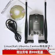 【店長推薦】RT3070大功率USB無線網卡kali,麒麟,ubuntu,centos等linux免驅動