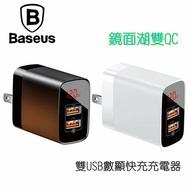 【Baseus】倍思鏡面湖雙QC數顯快充充電器18W
