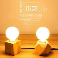 E27復古燈座仿古木質台燈帶開關電線實木燈座原木菱形小台燈