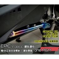 【ONE】 EPIC 白鐵 不銹鋼 鍍鈦邊柱 側柱 贈64正鈦螺絲 鍍鈦彈簧 SMAX FORCE 勁戰 雷霆S JET