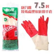 【九元生活百貨】康乃馨 特殊處理家庭用手套/7.5吋 乳膠手套 清潔手套