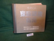 【愛悅二手書坊 14-03】家庭健康指南 讀者文摘