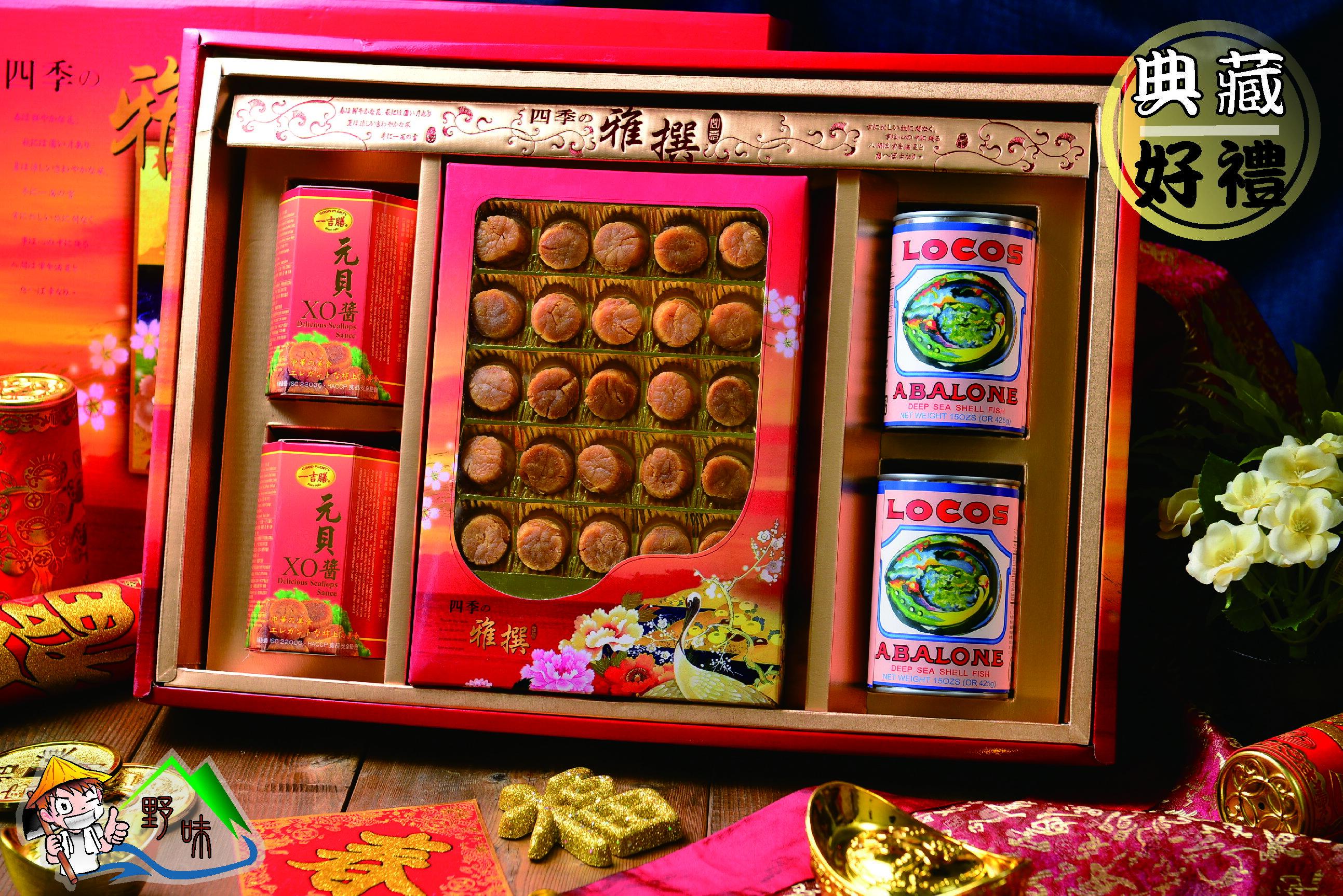 【野味食品】雅撰厚禮18(日本北海道M級干貝柱+智利貝鮑鮑魚罐頭+一吉膳元貝XO醬)(附贈年節禮盒、禮袋)(春節禮盒,傳統禮盒,年貨禮盒)