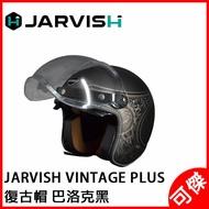JARVISH VINTAGE PLUS 復古帽  AN-Kit 藍牙耳機  復古安全帽  巴洛克黑 可傑