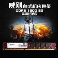 內存條威剛ddr3 1600 8g內存條臺式機萬紫千紅游戲威龍兼容4G 1333 8GB