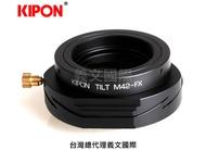 Kipon轉接環專賣店:TILT M42-FX(傾斜;Fuji;富士;XH1;XPro3;XPro2;XT2;XT3;XT20;XT30;XT100;X-E3)