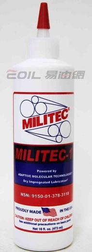 MILITEC-1 非公司貨密力鐵 金屬保護劑 機油精 16oz